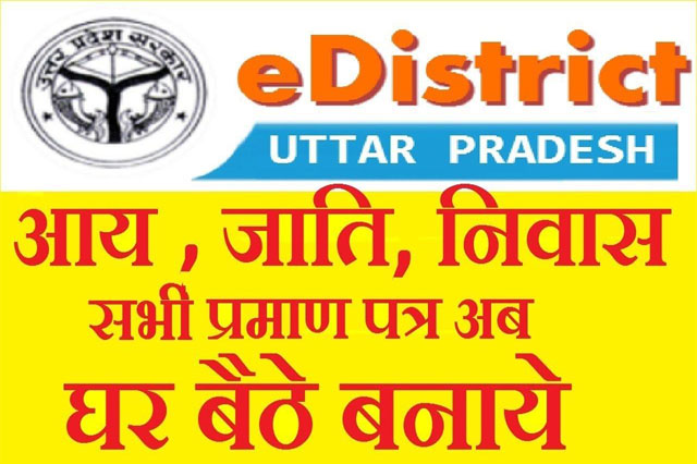 E District Service in All Over UP